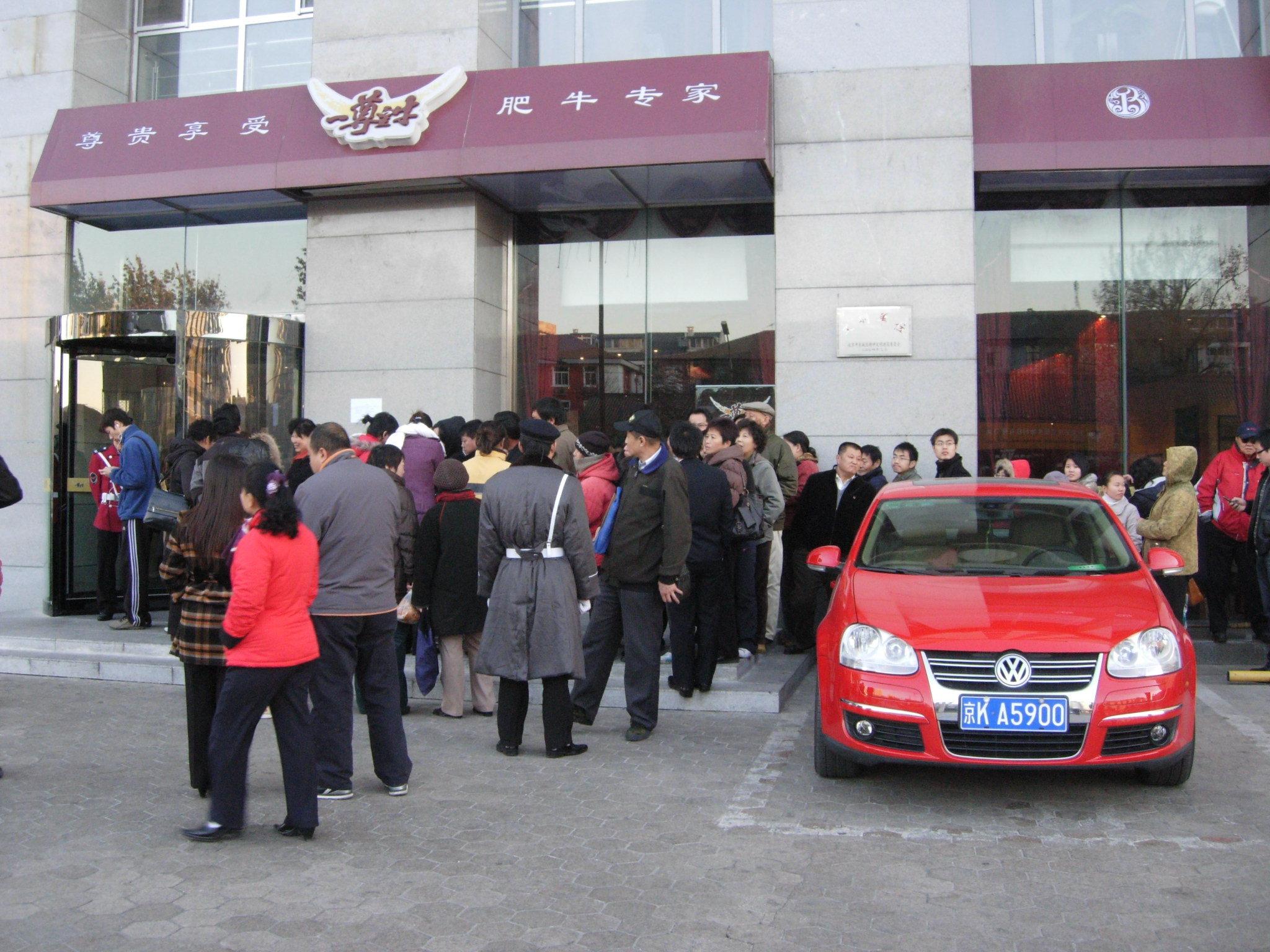 替武大帮排队的GX和昊子同学就在那辆红色的大众后面